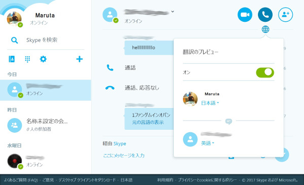FireShot Capture 086 - Skype - https___web.skype.com_ja__intcmp=accountweb-_-uktrybeta