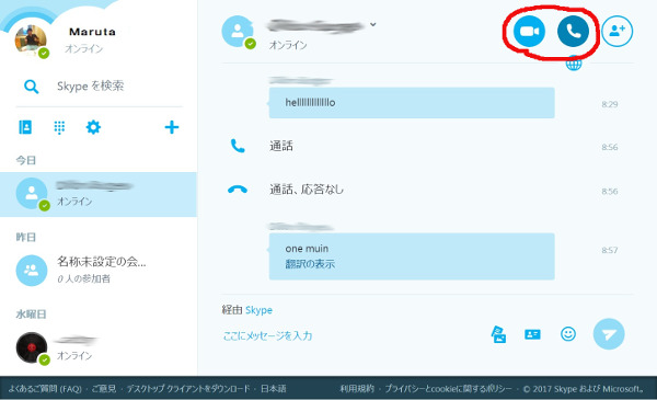 FireShot Capture 0882 - Skype - https___web.skype.com_ja__intcmp=accountweb-_-uktrybeta